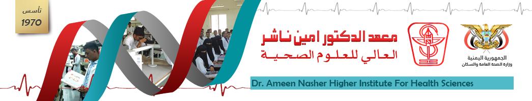معهد الدكتور امين ناشر العالي للعلوم الصحية