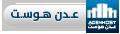 استضافة وتطوير مؤسسة عدن هوست لخدمات الإنترنت