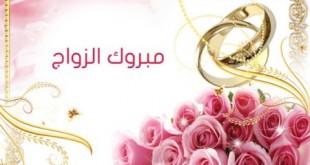 صور-تهنئة-بالزواج-رمزيات-وخلفيات-تهنئة-للزواج-3-450x300