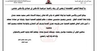 معهد د.مقلم ينعى وفاة الزميل ناصر مندل_1